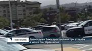 Двама души бяха простреляни при стрелба в мол в Сан Франциско