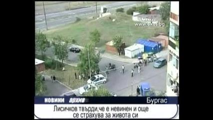 Бившият полицай Петко Лисичков отново в съда.