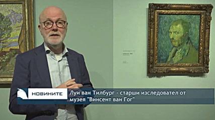 Специалисти потвърдиха автентичността на автопортрет на Ван Гог