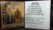 Молитва на Св. Киприан против магии, уроки, лоши езици и болести