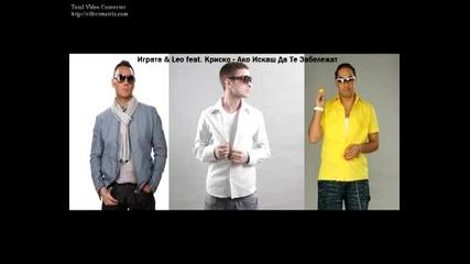 Krisko feat Igrata & Leo - Ako Iskash Da Te Zabelejat (official Song 2010)