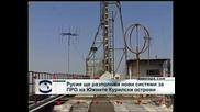 Русия ще разположи нови системи за ПРО на Южните Курилски острови