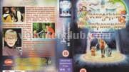 Господарят на страниците (синхронен екип 2, втори дублаж по Нова телевизия на 25.12.2008 г.) (запис)