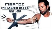 Премиера! Жестоко Гръцко *2012* Giorgos Mazonakis - Patas Ta Oria (new song)