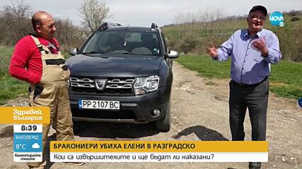 Бракониери убиха елени в Разградско