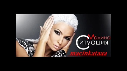 !new! Малина - Ситуация