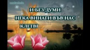 Васил Найденов и Силвия Кацарова - Огън от любов - караоке инструментал