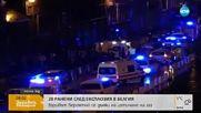 Десетки ранени при експлозия в Антверпен