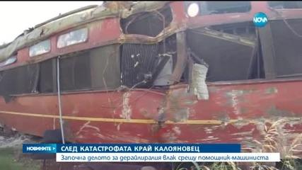 Започна делото за влаковата катастрофа край Калояновец - късна емисия
