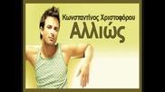 [ 2oo9 ] Невероятно Гръцко!!! Konstantinos Xristoforou - Allios