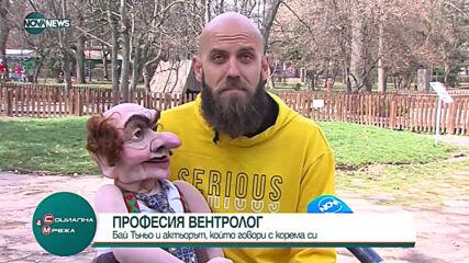 """""""Социална мрежа"""" (09.04.2021)"""