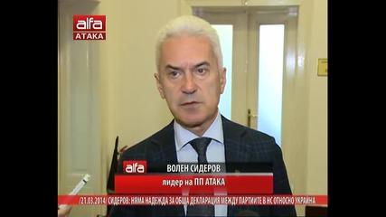 Волен Сидеров - Няма надежда за обща декларация между партиите в Нс относно Украйна. Alfa 21.03.2014