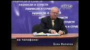 Проф. Вучков - Става Ли Пишката?