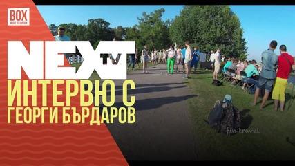 NEXTTV 035: Гост: Георги Бърдаров