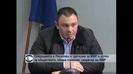 Операцията в Лясковец е трагедия за МВР и успех за обществото, обяви главният секретар на МВР