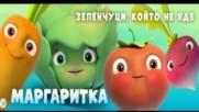 """Зеленчуци, който не яде - Орлин Павлов и Вокална група """"Шоколадче"""""""