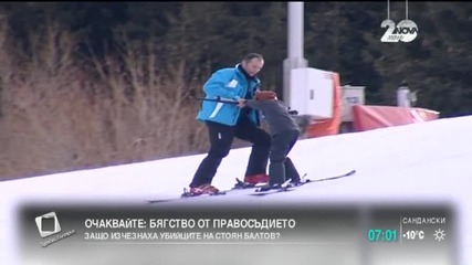 Официално откриват ски сезона на Витоша