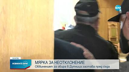 Гледат мярката на обвинения за обира на банка в Дупница