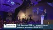ЕНП: Очакваме ГЕРБ да състави стабилно правителство начело с Борисов