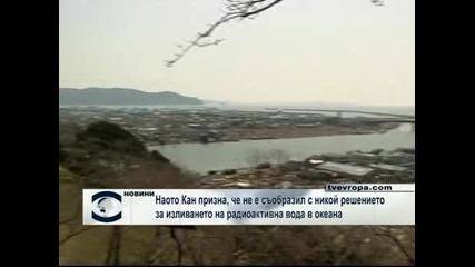 Наото Кан призна, че не е съобразил с никой решението за изливането на радиоактивна вода в океана
