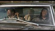 How High - Голямото напушване(2001) (част 1)