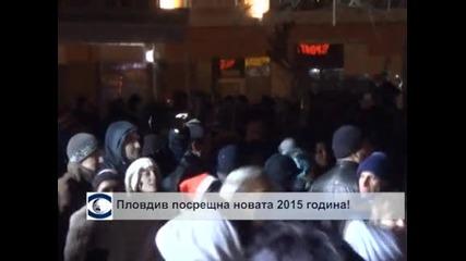Пловдив посрещна 2015 година