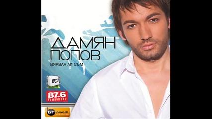 Дамян Попов- Ти решаваш ( Cd-rip)