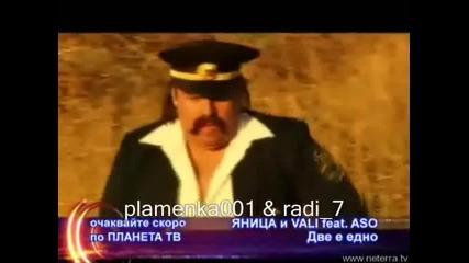 Яница и VALI feat. ASO - Две е едно - Planeta Mobile