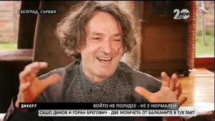За Балканите с любов - Горан Брегович - ДикOFF (07.12.2014г.)
