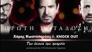 Мега Яко Гръцко* Xaris Kostopoulos Ft. Knock out - Tin ekana tin amartia (new Single 2013) Hq