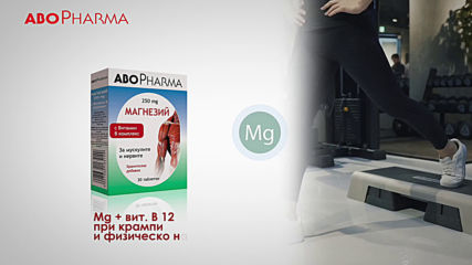 Рекламен клип АБОФАРМА КОМПЛЕКТ МАГНЕЗИЙ + ВИТАМИН Б КОМПЛЕКС таблетки
