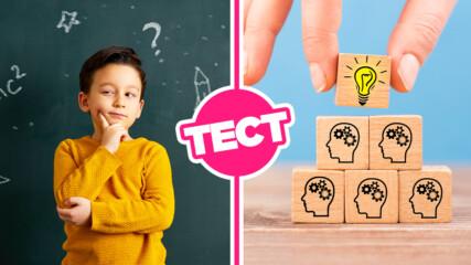 ТЕСТ: Само хора с високо IQ могат да се справят с тези задачи по математика