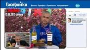 FaceБойко пуска в Господарите видео от рождения си ден - Господари на ефира (15.06.2015г)