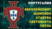 Португалия - европейският шампион атакува световната титла