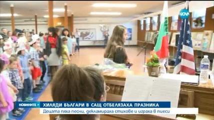 В Щатите също отбелязаха Деня на славянската писменост