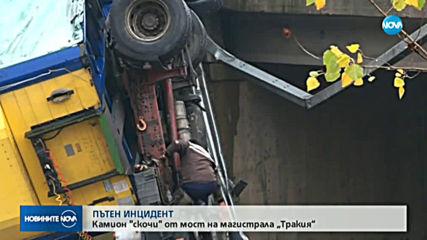 """Изтеглиха тира, който падна от 7-метров мост на АМ """"Тракия"""""""