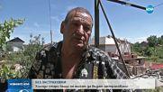 БЕЗ ЗАСТРАХОВКИ: Хиляди стари къщи не могат да бъдат застраховани