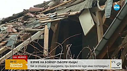 Как се стигна до взрива на бойлер, който събори къща?