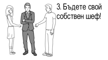 6-ТЕ СЪВЕТА НА БИЛ ГЕЙТС - КАК ДА ЗАБОГАТЕЕМ