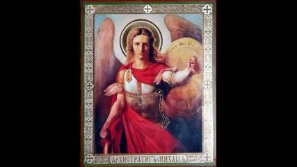 Акатист на Архистратига на небесните сили – Свети Архангел Михаил