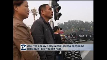 Атентат срещу Комунистическата партия на Китай