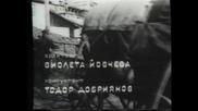 Отваряне На Крадецът На Праскови С Раде Маркович И Невена Коканова На Българско Видео 1986 Vhs Rip