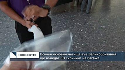 Емисия новини – 08.00ч. 25.08.2019