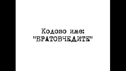 Братовчедите - Фотоколаж, 2013