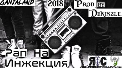 ganjaland Rap na injekciq / Рап На Инжекция 2018 [prod.by Deniszle]