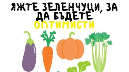 Яжте зеленчуци за да бъдете оптимисти