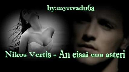 [** Оригинал **] Nikos Vertis - Ако си една звезда ..