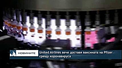 United Airlines вече доставя ваксината на Pfizer срещу коронавируса