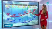 Прогноза за времето (28.09.2020 - централна емисия)