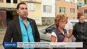 Кой е виновен за сблъсъците с полицията в Ботевград?